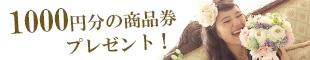 キャンペーン ココサブ商品3万円以上の購入で1000円分の商品券プレゼント