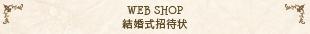 WEB SHOP - 結婚式 招待状