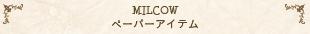 MILCOW - ペーパーアイテム
