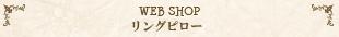 WEB SHOP - リングピロー