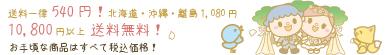 結婚式招待状を作るならココサブ!ご注文は24時間受付、送料一律540円、10800万円以上送料無料!