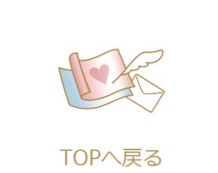 結婚式招待状TOP
