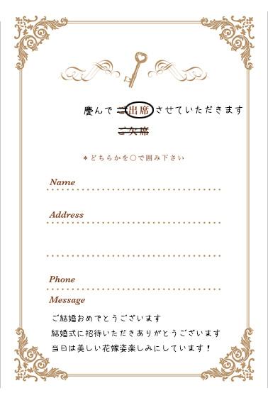 結婚式招待状返信はがき出席