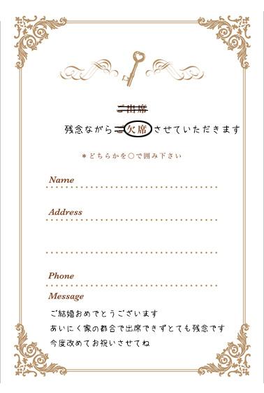 結婚式招待状返信はがき欠席