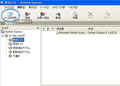 Outlook Express(アウトルックエクスプレス)メールのデータ添付方法1