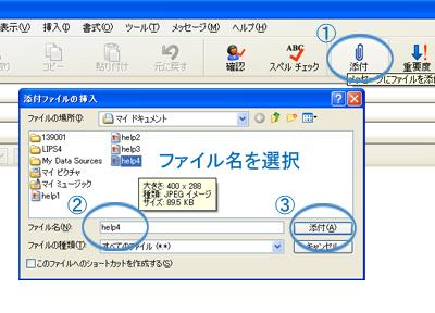 Outlook Express(アウトルックエクスプレス)メールのデータ添付方法2