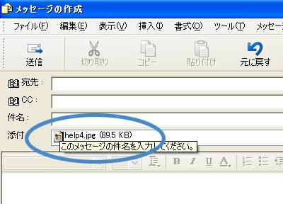 Outlook Express(アウトルックエクスプレス)メールのデータ添付方法3