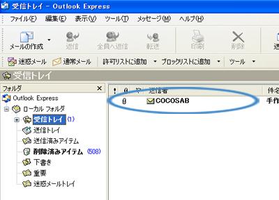 Outlook Express(アウトルックエクスプレス)メールのデータ添付方法4