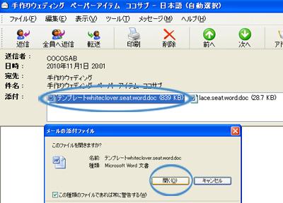 Outlook Express(アウトルックエクスプレス)メールのデータ添付方法5