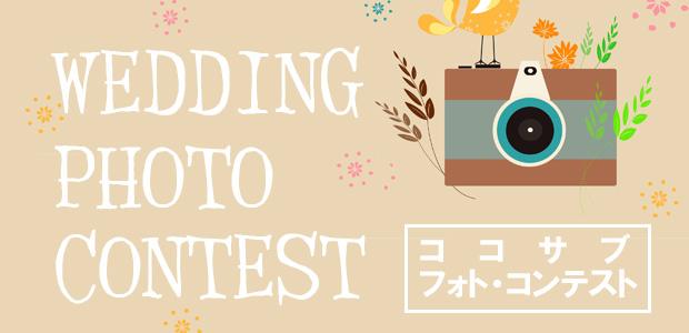 ウェディング・フォト コンテスト
