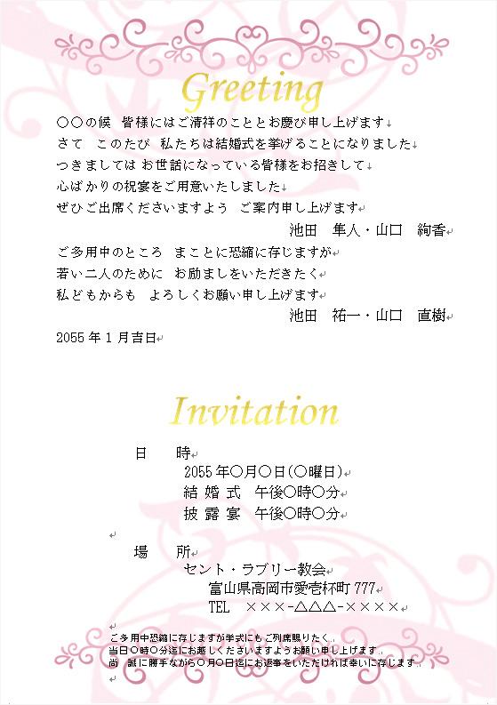 結婚式の招待状 本状 文例(横書き)