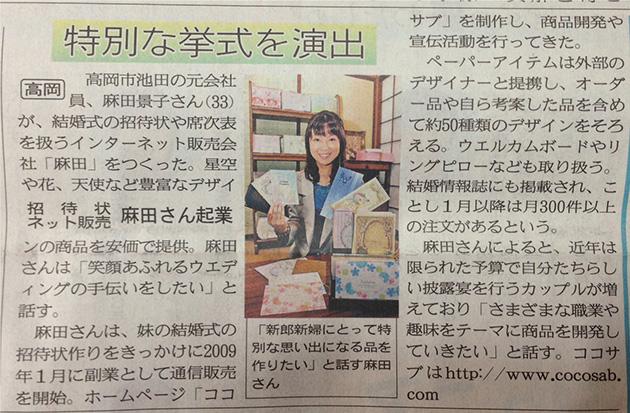 富山新聞にココサブが掲載されました