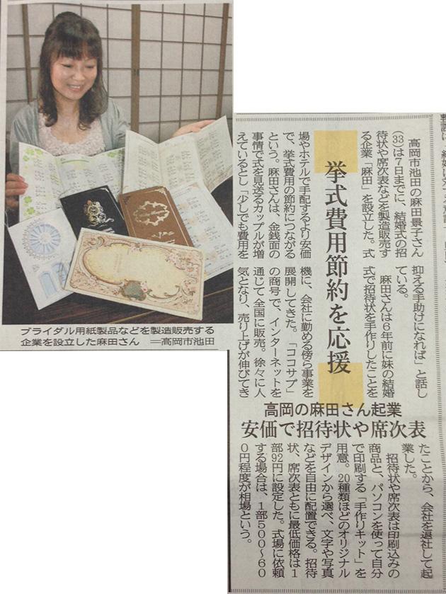 北日本新聞にココサブが掲載されました