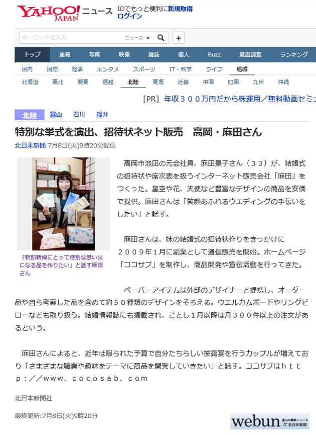 Yahoo!ヤフーニュース