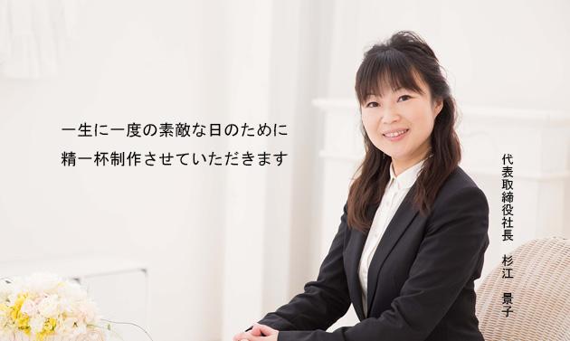 株式会社麻田 社長プロフィール