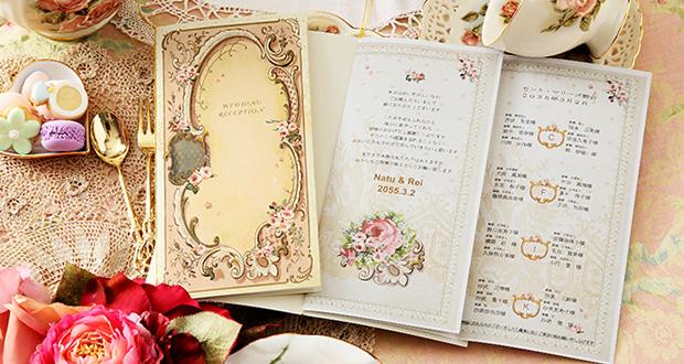 結婚式招待状、席次表 旧字体