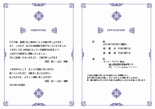 結婚式の招待状本状