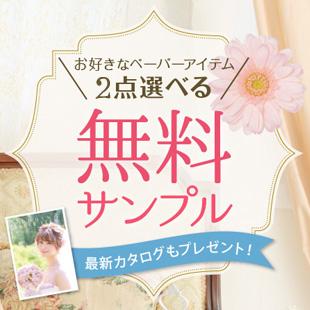 結婚式の招待状、席次表の無料サンプル&カタログ進呈中。