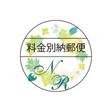 料金別納郵便 エテ(夏)