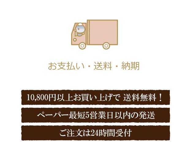 ご利用ガイド(お支払い・送料・納期)