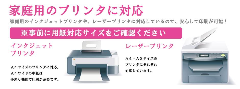 インクジェットプリンタ、レーザープリンタに対応