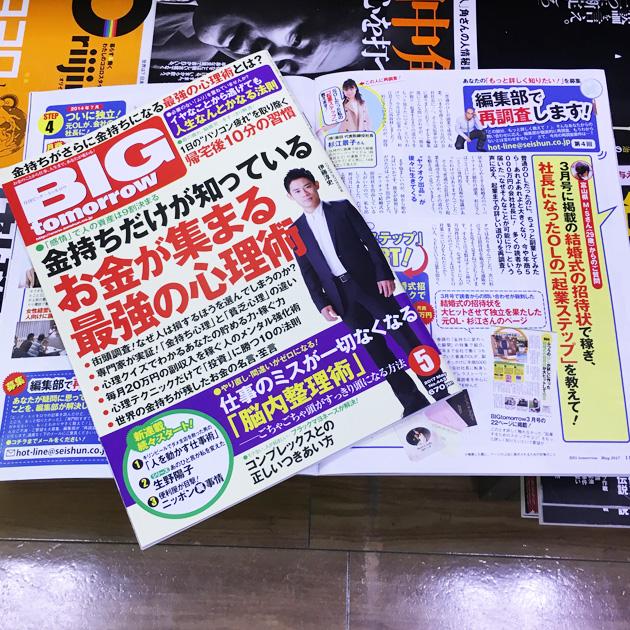 月刊ビッグ・トゥモロウ 5月号