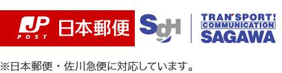 日本郵便・佐川急便に対応
