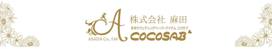 株式会社 麻田