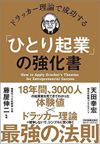 ひとり起業の強化書